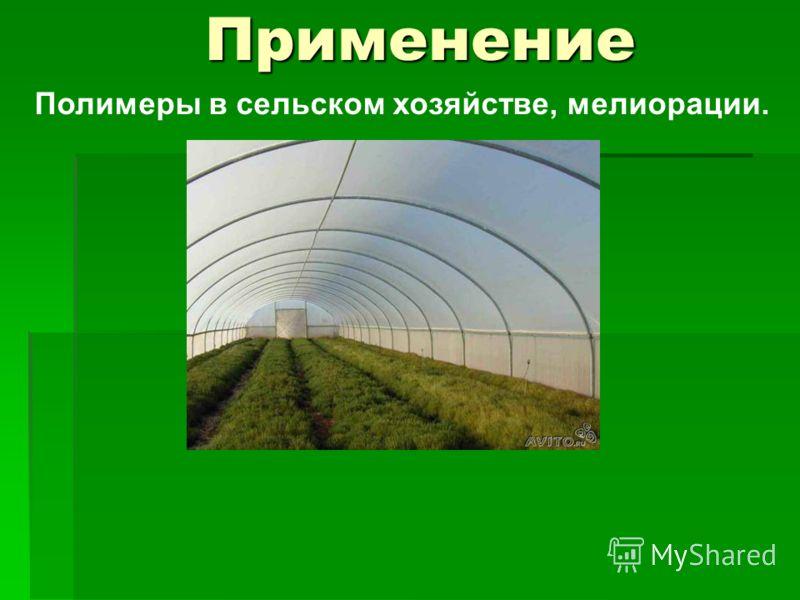 Применение Полимеры в сельском хозяйстве, мелиорации.