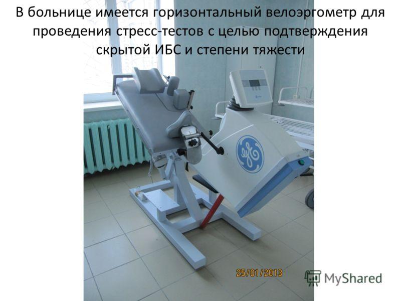 В больнице имеется горизонтальный велоэргометр для проведения стресс-тестов с целью подтверждения скрытой ИБС и степени тяжести