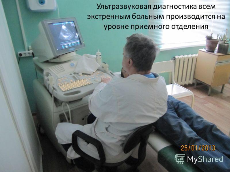 Ультразвуковая диагностика всем экстренным больным производится на уровне приемного отделения