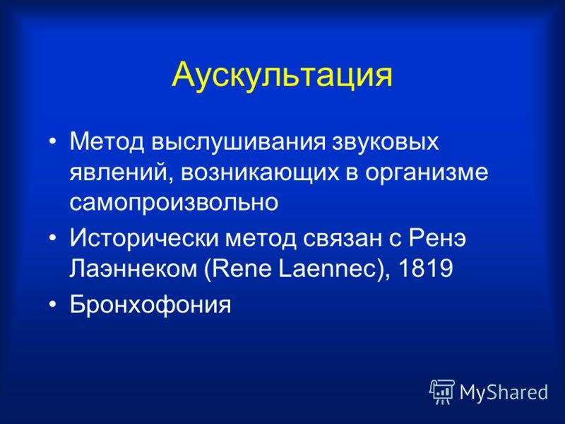 Аускультация Метод выслушивания звуковых явлений, возникающих в организме самопроизвольно Исторически метод связан с Ренэ Лаэннеком (Rene Laennec), 1819 Бронхофония