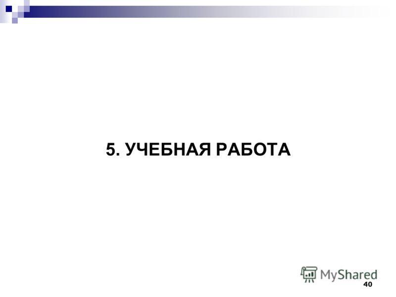 40 5. УЧЕБНАЯ РАБОТА