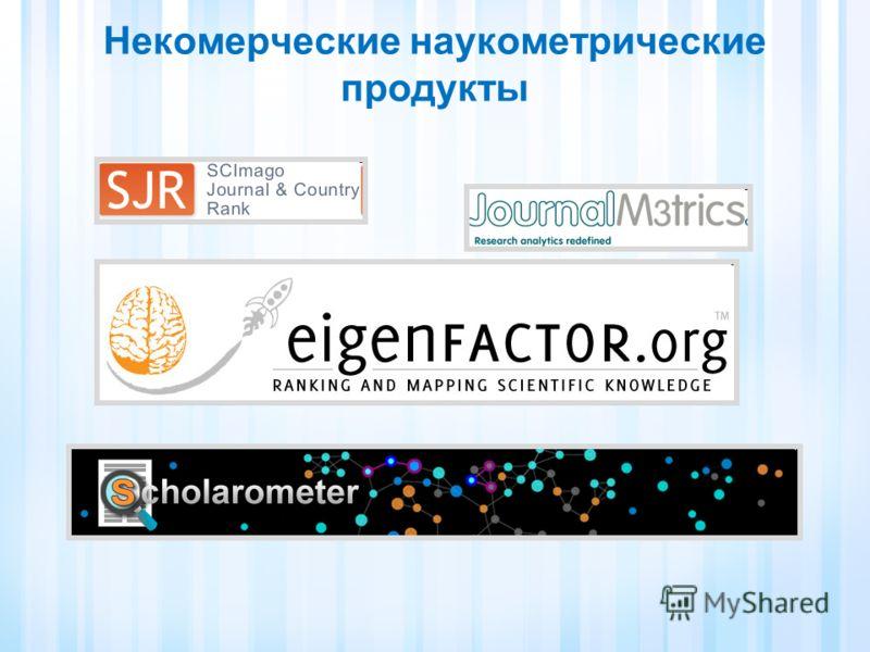 Некомерческие наукометрические продукты
