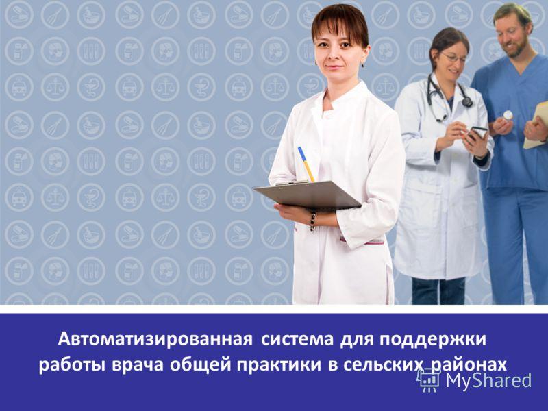 Автоматизированная система для поддержки работы врача общей практики в сельских районах