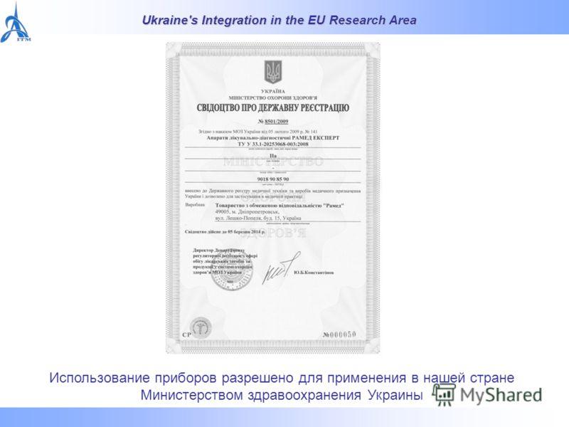 Ukraine's Integration in the EU Research Area Использование приборов разрешено для применения в нашей стране Министерством здравоохранения Украины