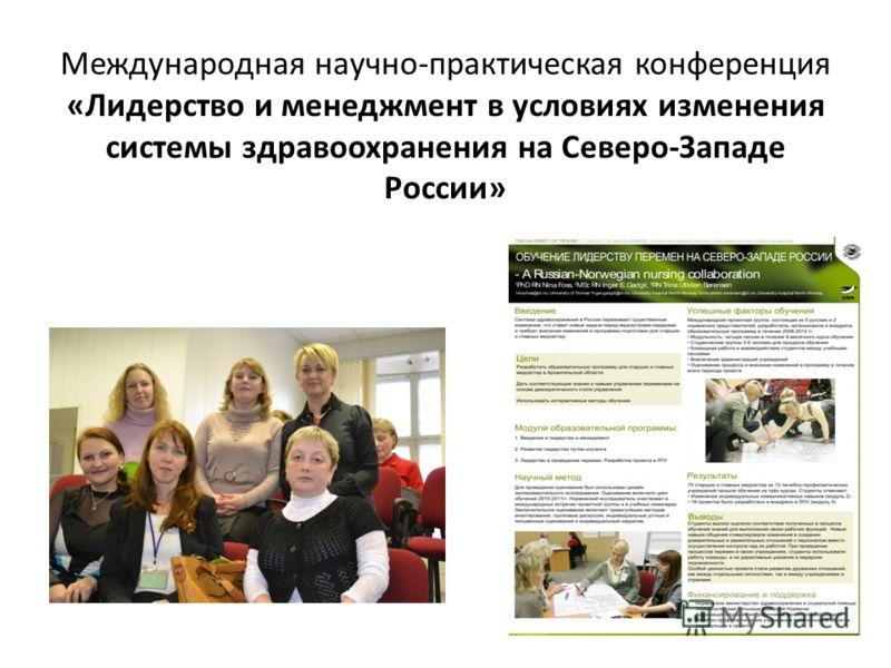 Международная научно-практическая конференция «Лидерство и менеджмент в условиях изменения системы здравоохранения на Северо-Западе России»