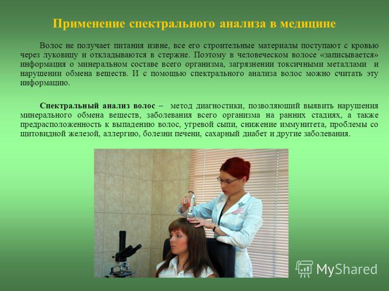 Волос не получает питания извне, все его строительные материалы поступают с кровью через луковицу и откладываются в стержне. Поэтому в человеческом волосе «записывается» информация о минеральном составе всего организма, загрязнении токсичными металла