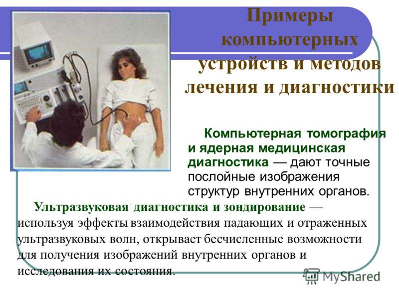 Кроме того: Компьютерные сети используются для пересылки сообщений о донорских органах, в которых нуждаются больные, ожидающие операции трансплантации. Банки медицинских данных позволяют медикам быть в курсе последних научных и практических достижени