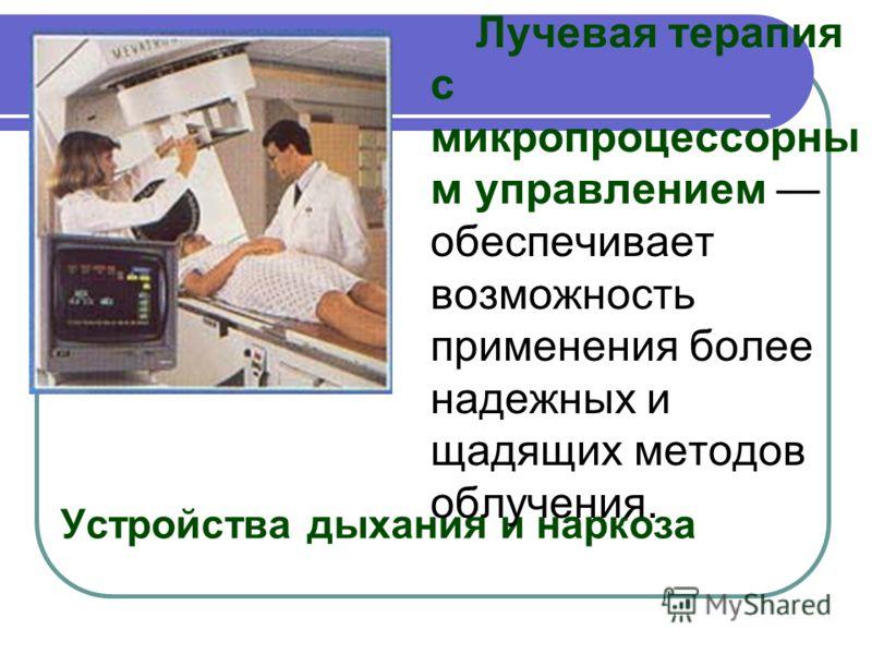Микрокомпьютерные технологии рентгеновских исследований запомненные в цифровой форме рентгеновские снимки могут быть быстро и качественно обработаны, воспроизведены и занесены в архив для сравнения с последующими снимками этого пациента ; Задатчик (в