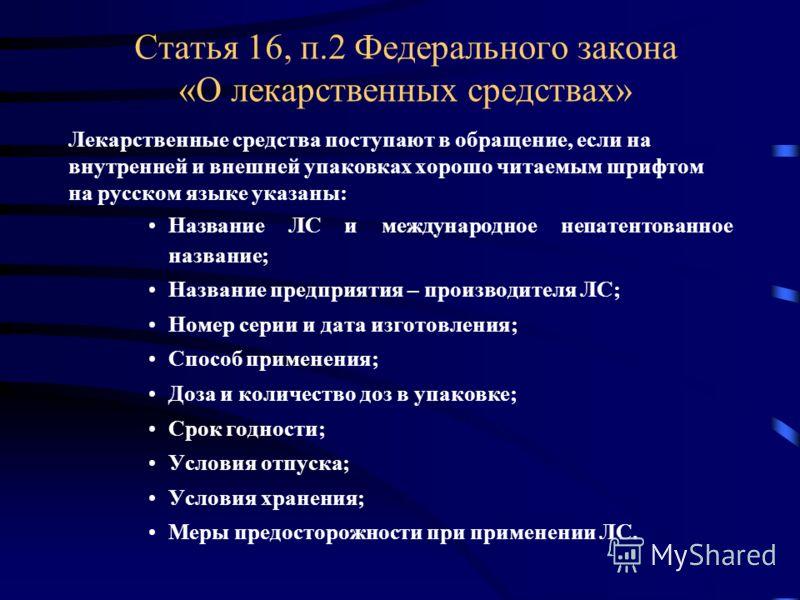 Статья 16, п.2 Федерального закона «О лекарственных средствах» Лекарственные средства поступают в обращение, если на внутренней и внешней упаковках хорошо читаемым шрифтом на русском языке указаны: Название ЛС и международное непатентованное название