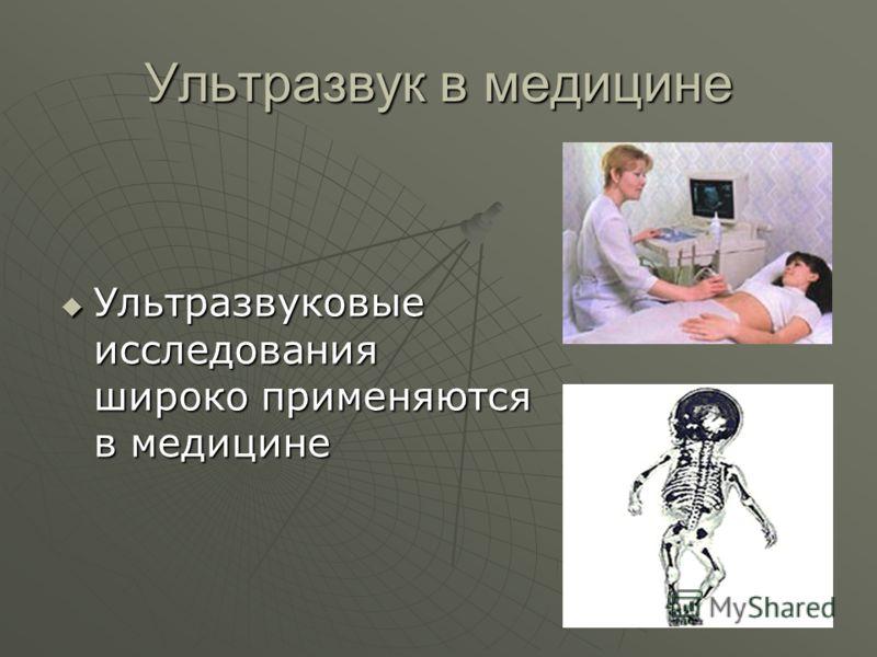 Ультразвук в медицине Ультразвуковые исследования широко применяются в медицине Ультразвуковые исследования широко применяются в медицине