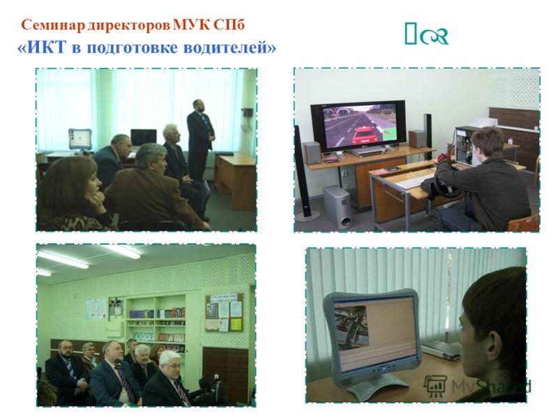 Семинар директоров МУК СПб «ИКТ в подготовке водителей»