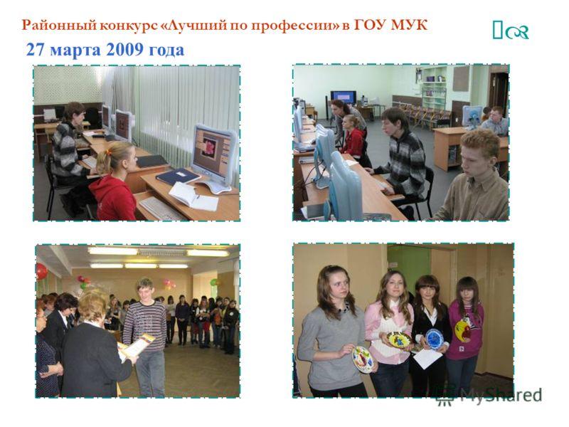 Районный конкурс «Лучший по профессии» в ГОУ МУК 27 марта 2009 года