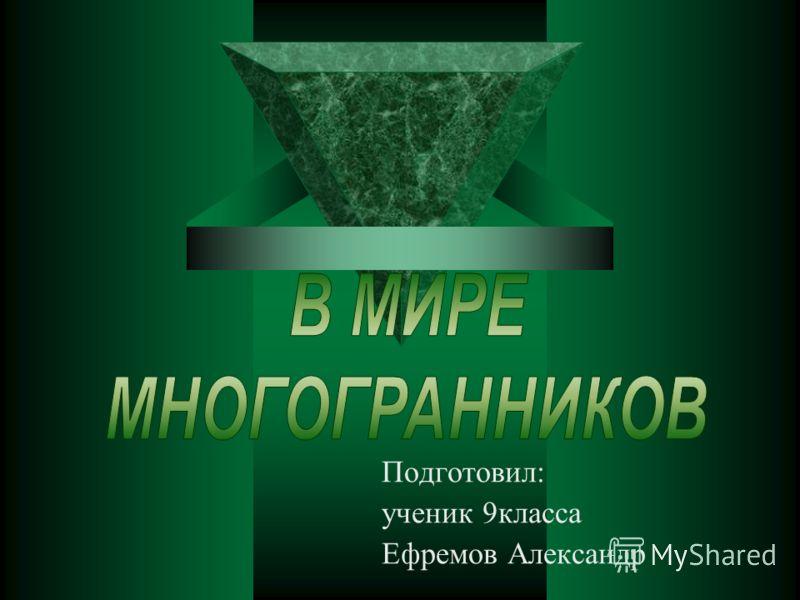 Подготовил: ученик 9класса Ефремов Александр