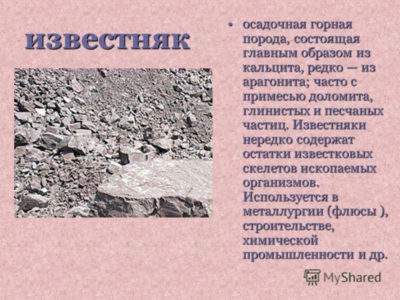 мрамор от греч. marmaros блестящий камень, горная порода, образовавшаяся в результате перекристаллизации и метаморфизма известняков и доломитов. Разнообразен по окраске, нередко с красивым узором, хорошо принимает полировку. Декоративный и поделочный