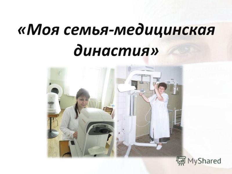«Моя семья-медицинская династия»