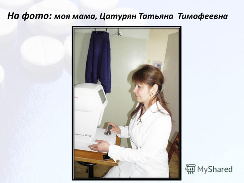На фото: моя мама, Цатурян Татьяна Тимофеевна