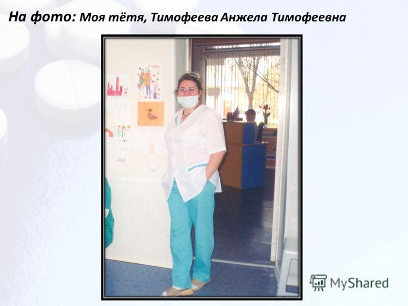 На фото: Моя тётя, Тимофеева Анжела Тимофеевна
