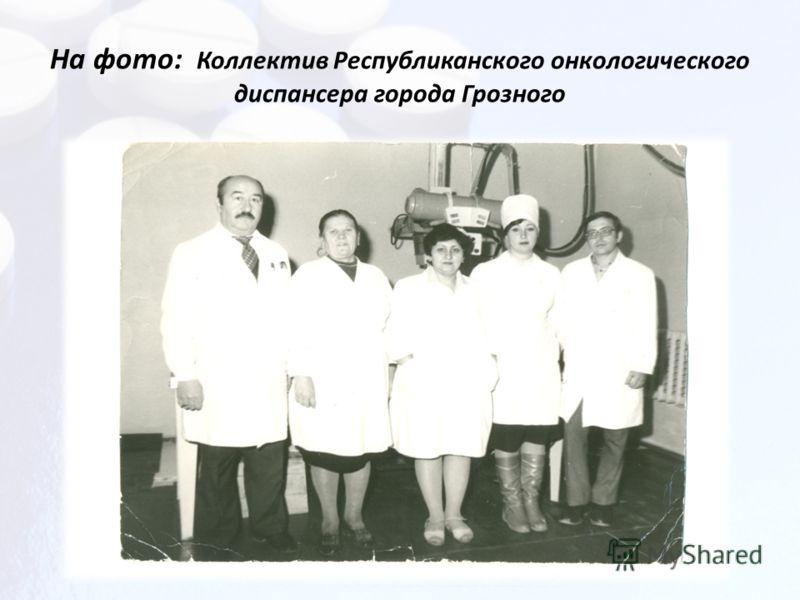На фото: Коллектив Республиканского онкологического диспансера города Грозного