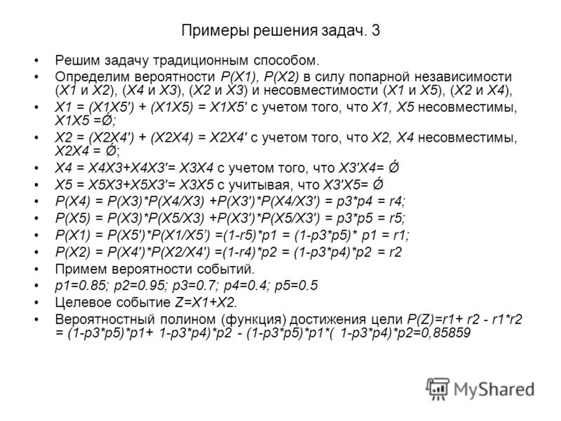 Примеры решения задач. 3 Решим задачу традиционным способом. Определим вероятности P(X1), P(X2) в силу попарной независимости (X1 и X2), (X4 и X3), (X2 и X3) и несовместимости (X1 и X5), (X2 и X4), X1 = (X1X5') + (X1X5) = X1X5' с учетом того, что X1,