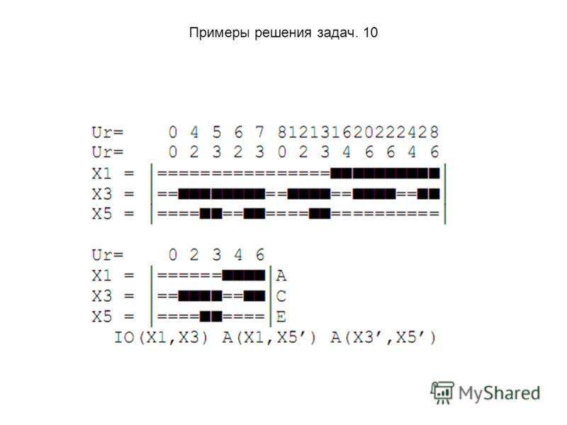 Примеры решения задач. 10