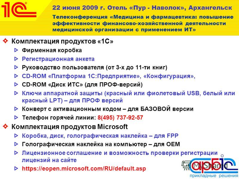 Комплектация продуктов «1С» Фирменная коробка Регистрационная анкета Руководство пользователя (от 3-х до 11-ти книг) CD-ROM «Платформа 1С:Предприятие», «Конфигурация», CD-ROM «Диск ИТС» (для ПРОФ-версий) Ключи аппаратной защиты (красный или фиолетовы