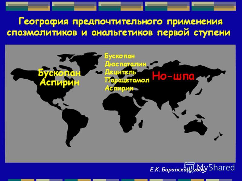 Е.К. Баранская, 2005