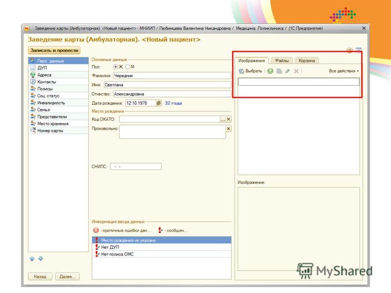 Регистрация персональных данных пациентов. 4. Встроена возможность сканирования документов. 5. Есть возможность прикреплять к данным пациента файлы (сканированные справки, направления и др.).
