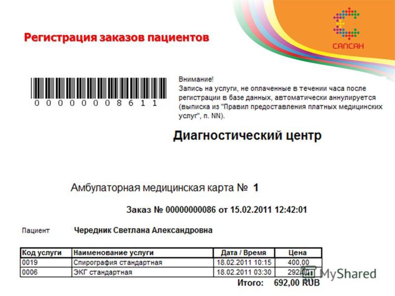 Регистрация заказов пациентов 4. Заказанные услуги могут помечаться отметкой CITO. 5. Есть механизм автоматических и ручных скидок/наценок. 6. Доступны дополнительные сведения и реквизиты заказа. 7. Печать счета на оплату или маршрутного листа.