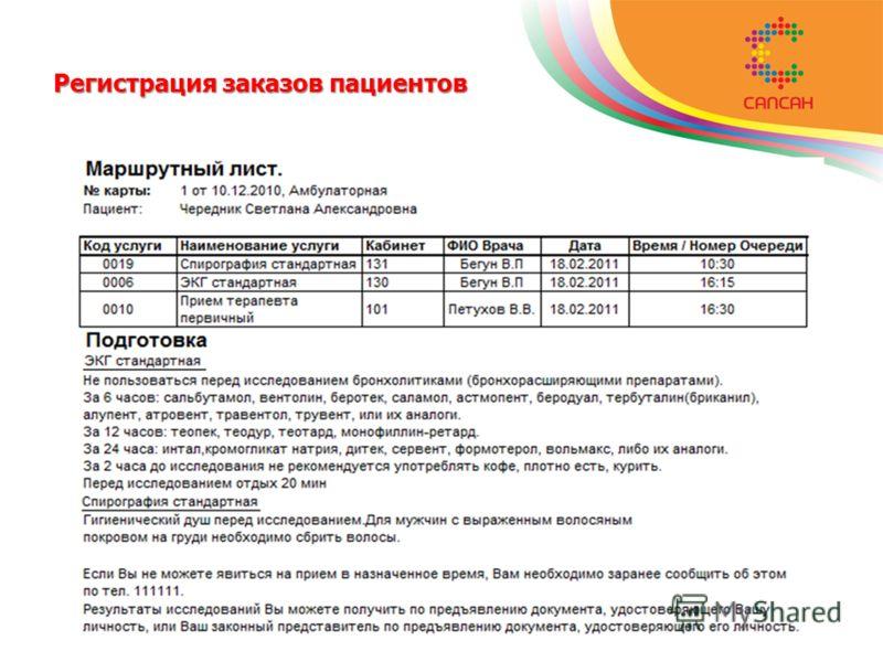 Регистрация заказов пациентов