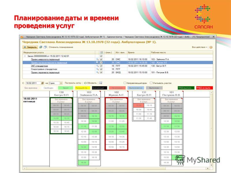 Планирование даты и времени проведения услуг