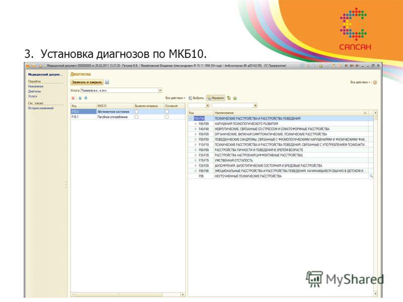 3. Установка диагнозов по МКБ10.