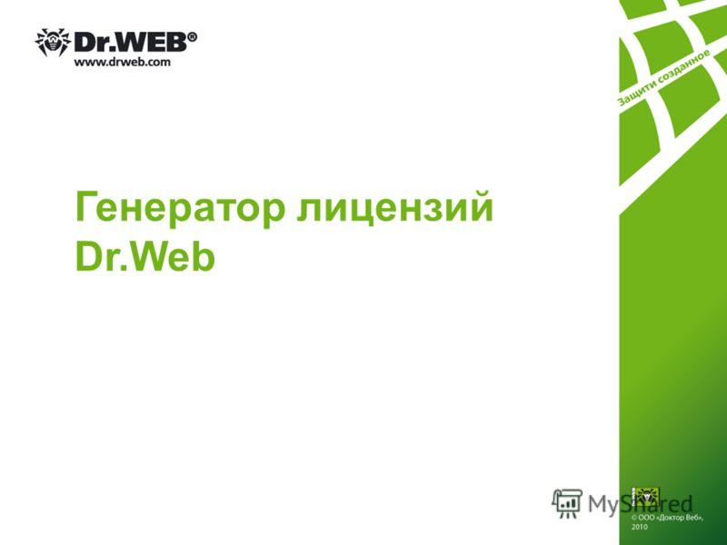 Генератор лицензий Dr.Web
