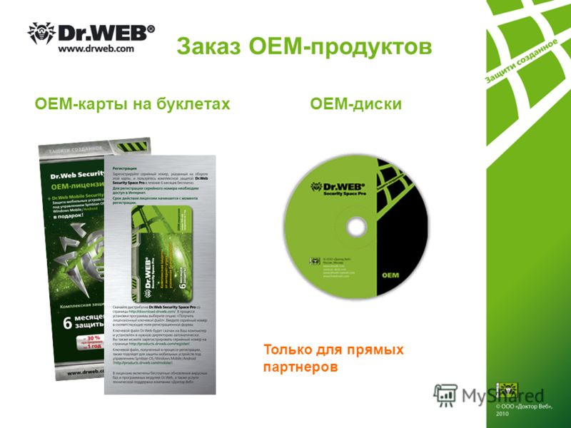 Заказ ОЕМ-продуктов ОЕМ-карты на буклетахОЕМ-диски Только для прямых партнеров