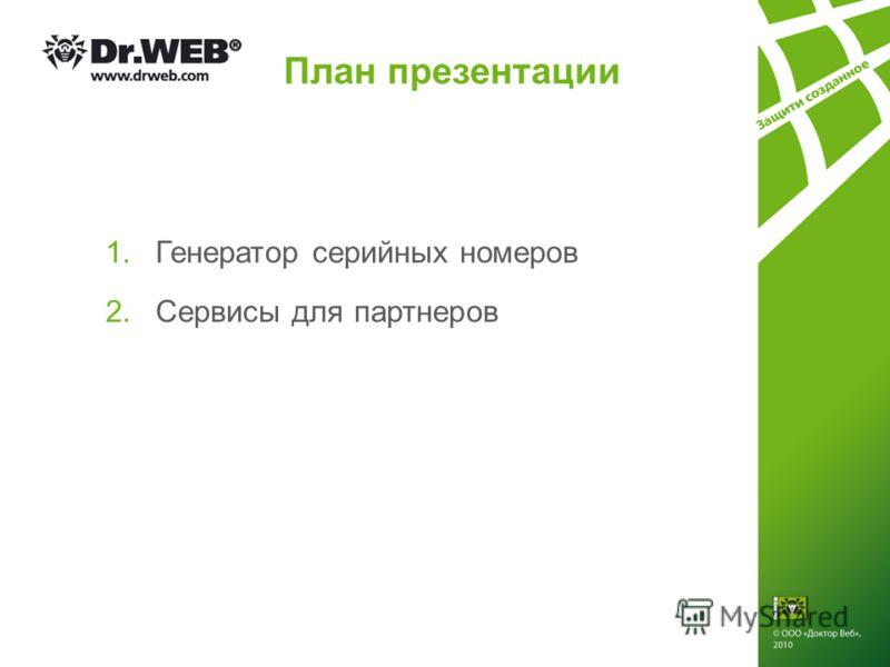 План презентации 1.Генератор серийных номеров 2.Сервисы для партнеров