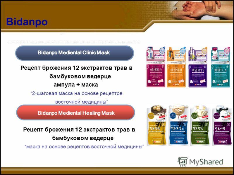 Bidanpo Mediental Healing Mask Bidanpo Mediental Clinic Mask Рецепт брожения 12 экстрактов трав в бамбуковом ведерце ампула + маска 2-шаговая маска на основе рецептов восточной медицины Рецепт брожения 12 экстрактов трав в бамбуковом ведерце маска на