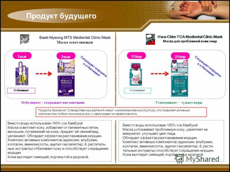 Hwa-Chim TCA Mediental Clinic Mask Маска для проблемной кожи лица 1шаг 2шаг Отбеливает 1Step 2Step Продукт будущего Успокаивает Отбеливает / сокращает пигментациюУспокаивает / сужает поры Сокращает морщины и отбеливает Сокращает морщины и отбеливает