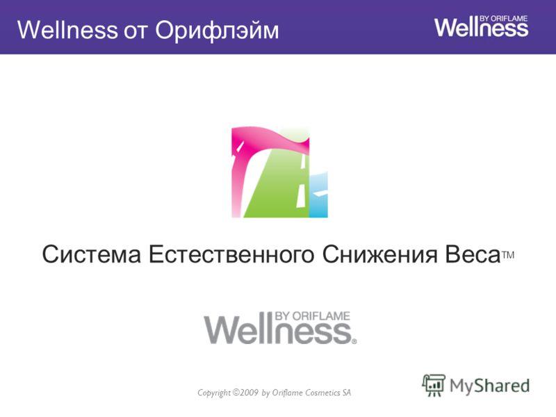 Система Естественного Снижения Веса TM Copyright ©2009 by Oriflame Cosmetics SA Wellness от Орифлэйм