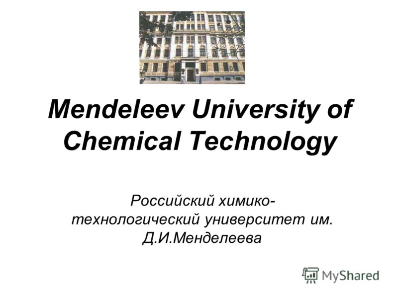 Mendeleev University of Chemical Technology Российский химико- технологический университет им. Д.И.Менделеева