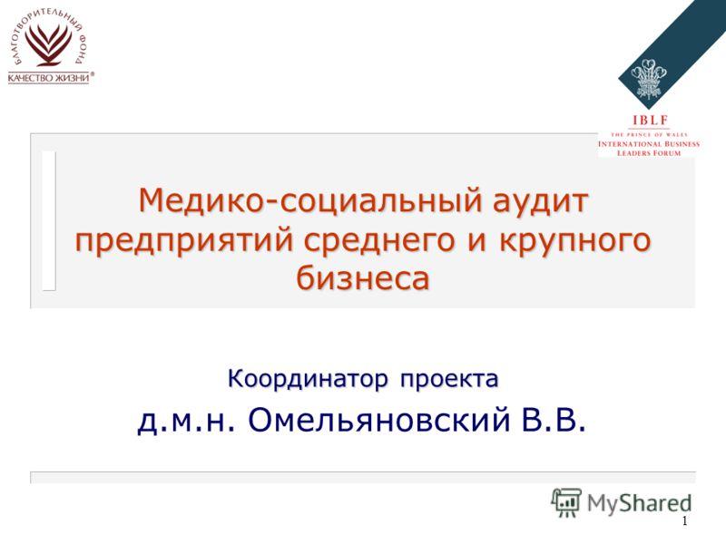 1 Медико-социальный аудит предприятий среднего и крупного бизнеса Координатор проекта д.м.н. Омельяновский В.В.