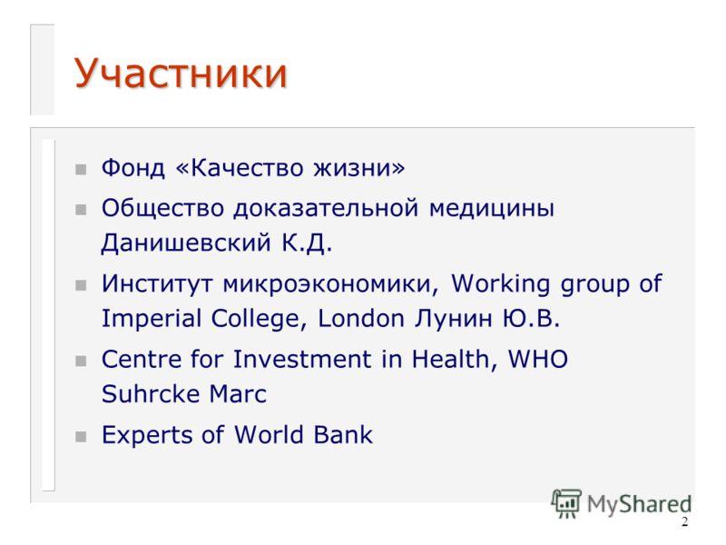 2 Участники n Фонд «Качество жизни» n Общество доказательной медицины Данишевский К.Д. n Институт микроэкономики, Working group of Imperial College, London Лунин Ю.В. n Centre for Investment in Health, WHO Suhrcke Marc n Experts of World Bank