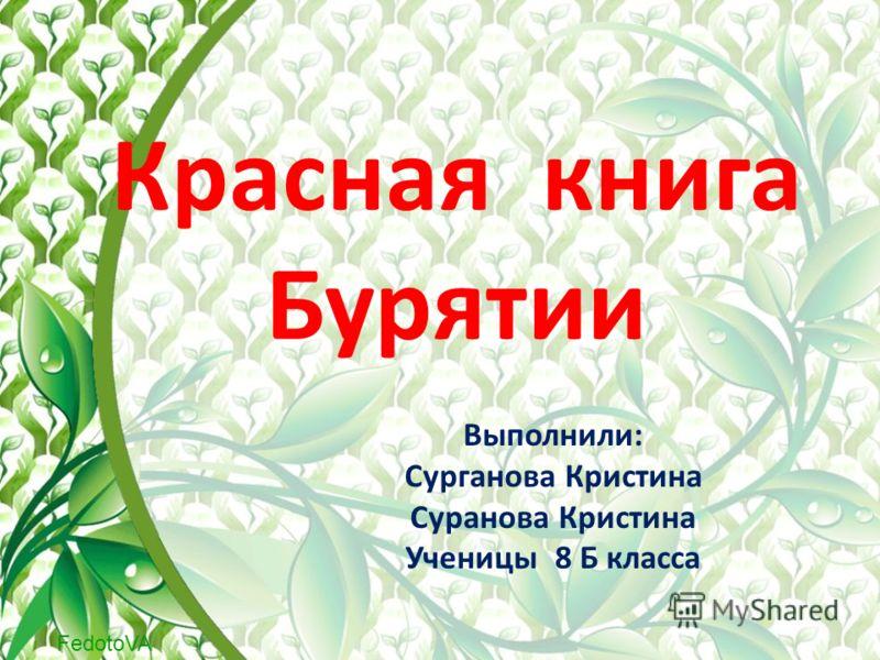 Красная Книга Лилия Кудреватая