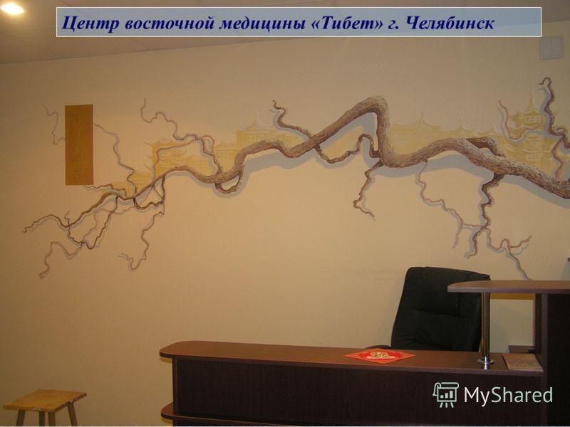 Центр восточной медицины «Тибет» г. Челябинск