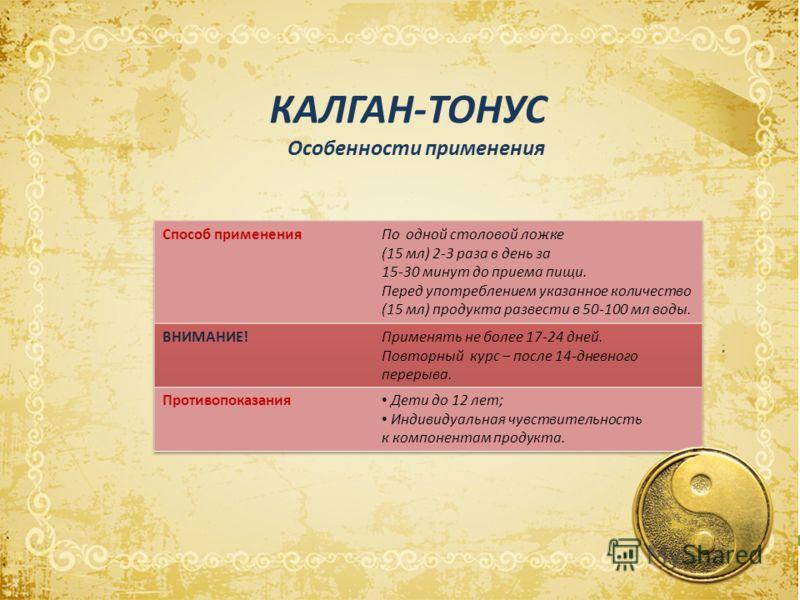 КАЛГАН-ТОНУС Особенности применения