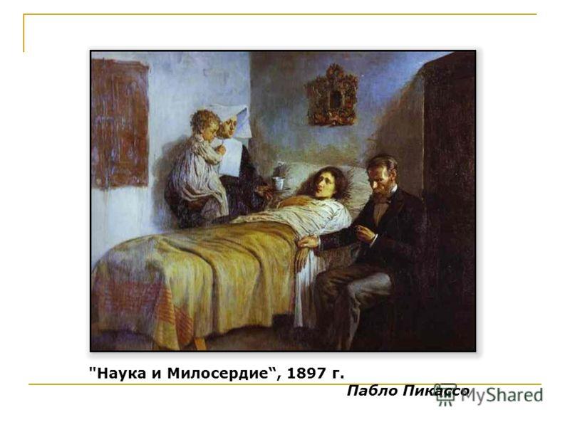 Наука и Милосердие, 1897 г. Пабло Пикассо