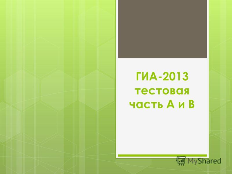 ГИА-2013 тестовая часть А и В