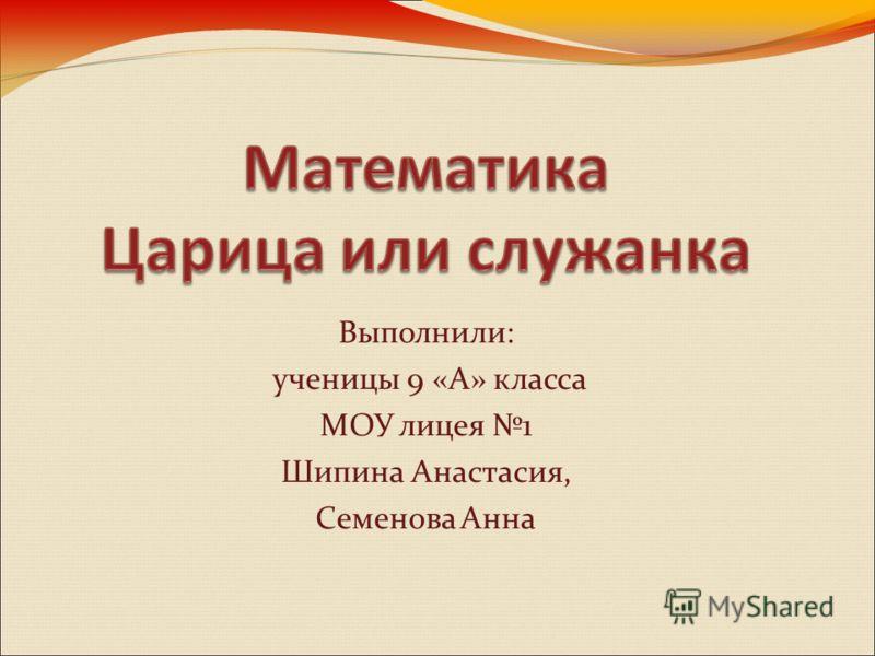 Выполнили: ученицы 9 «А» класса МОУ лицея 1 Шипина Анастасия, Семенова Анна