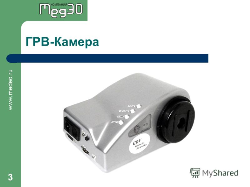 www.medeo.ru 3 ГРВ-Камера
