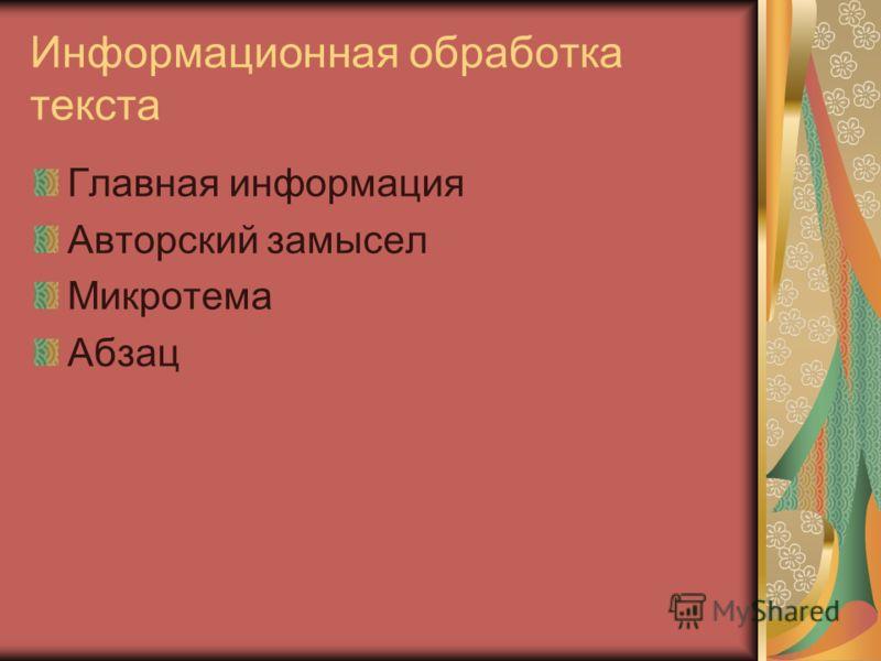 Информационная обработка текста Главная информация Авторский замысел Микротема Абзац