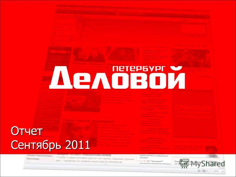 Oтчет Сентябрь 2011