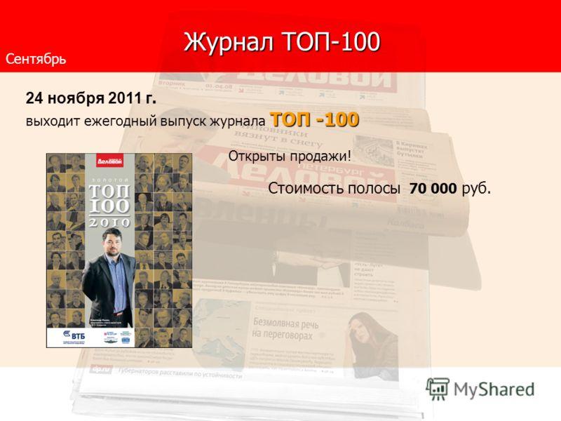 Сентябрь Журнал ТОП-100 Журнал ТОП-100 24 ноября 2011 г. ТОП -100 выходит ежегодный выпуск журнала ТОП -100 Стоимость полосы 70 000 руб. Открыты продажи!